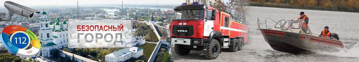 Областная спасательно-пожарная служба Астраханской области