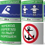 знаки на воде