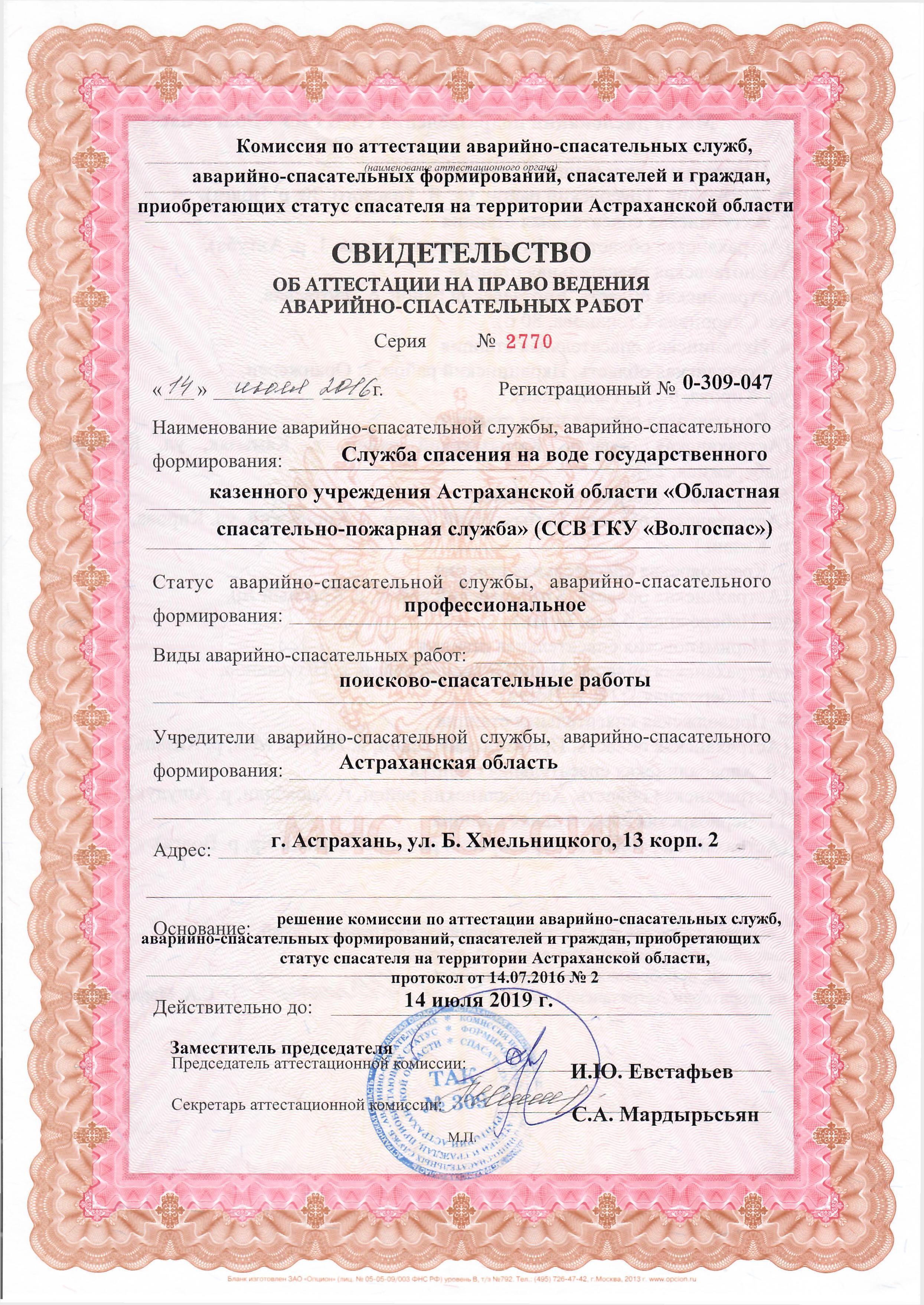 лицензия волгоспас