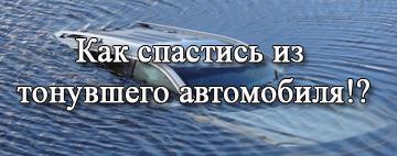 автомобиль тонет